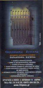 ΑΛΟΥΜΙΝΙΑ ΑΧΑΡΝΕΣ - ΑΛΟΥΜΙΝΟΚΑΤΑΣΚΕΥΕΣ ΑΧΑΡΝΕΣ - ΦΙΛΙΠΠΑΙΟΣ ΑΓΓΕΛΟΣ