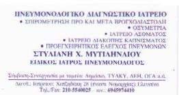 ΠΝΕΥΜΟΝΟΛΟΓΟΣ ΕΛΕΥΣΙΝΑΣ - ΣΤΥΛΙΑΝΗ  ΜΥΤΙΛΗΝΑΙΟΥ