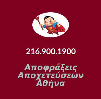 Αποφράξεις αποχετεύσεων Αθήνα - Ιάσωνας Αργυρίου