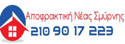 Αποφράξεις - Απολυμάνσεις Νέα Σμύρνη - Νίκος Αβραμίδης