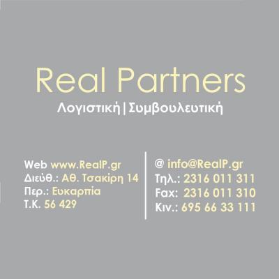 Real Partners - λογιστικό γραφείο Ευκαρπία Θεσσαλονίκης