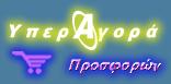 ΥΠΕΡΑΓΟΡΑ ΠΡΟΣΦΟΡΩΝ ΘΕΣΣΑΛΟΝΙΚΗ - YPERMARKET.GR