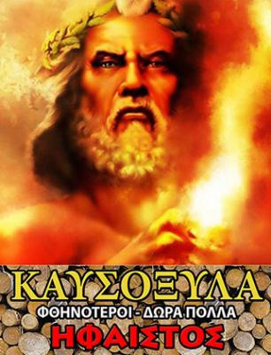 ΗΦΑΙΣΤΟΣ - ΚΑΥΣΟΞΥΛΑ ΑΛΙΜΟΣ ΠΑΛΑΙΟ ΦΑΛΗΡΟ ΑΓΙΟΣ ΔΗΜΗΤΡΙΟΣ - ΚΑΥΣΟΞΥΛΑ ΒΟΡΕΙΑ ΠΡΟΑΣΤΙΑ - ΞΥΛΑ - ΚΑΥΣΟΞΥΛΑ ΠΕΡΙΣΤΕΡΙ - ΑΙΓΑΛΕΩ-ΚΑΣΚΑΛΙΔΗΣ Γ