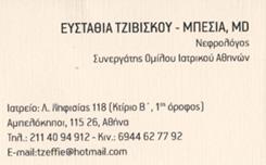 ΝΕΦΡΟΛΟΓΟΣ ΑΜΠΕΛΟΚΗΠΟΙ ΑΘΗΝΑ - ΕΥΣΤΑΘΙΑ ΤΖΙΒΙΣΚΟΥ - ΜΠΕΣΙΑ MD