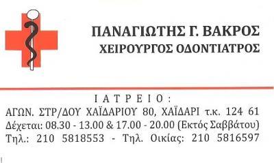 ΧΕΙΡΟΥΡΓΟΣ ΟΔΟΝΤΙΑΤΡΟΣ ΧΑΪΔΑΡΙ - ΠΑΝΑΓΙΩΤΗΣ Γ ΒΑΚΡΟΣ