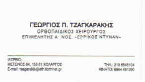 ΧΕΙΡΟΥΡΓΟΣ ΟΡΘΟΠΑΙΔΙΚΟΣ ΧΟΛΑΡΓΟΣ - ΤΖΑΓΚΑΡΑΚΗΣ ΓΕΩΡΓΙΟΣ