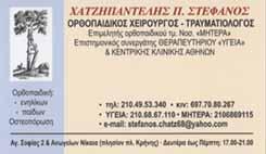 ΟΡΘΟΠΑΙΔΙΚΟΣ ΧΕΙΡΟΥΡΓΟΣ ΝΙΚΑΙΑ - ΤΡΑΥΜΑΤΙΟΛΟΓΟΣ ΝΙΚΑΙΑ - ΧΑΤΖΗΠΑΝΤΕΛΗΣ ΣΤΕΦΑΝΟΣ