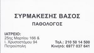 ΠΑΘΟΛΟΓΟΣ ΠΕΤΡΟΥΠΟΛΗ - ΣΥΡΜΑΚΕΣΗΣ ΒΑΣΟΣ  f6f8d8ac687