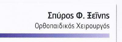 ΧΕΙΡΟΥΡΓΟΣ ΟΡΘΟΠΑΙΔΙΚΟΣ  ΠΕΥΚΗ -  ΣΠΥΡΟΣ ΞΕΪΝΗΣ