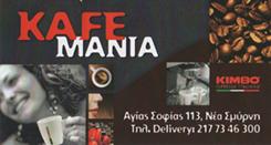 ΚΑΦΕΤΕΡΙΑ ΝΕΑ ΣΜΥΡΝΗ - CAFE ΝΕΑ ΣΜΥΡΝΗ - KAFE MANIA