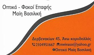 ΟΠΤΙΚΑ ΚΟΡΥΔΑΛΛΟΣ - ΜΑΙΗ ΒΑΣΙΛΙΚΗ