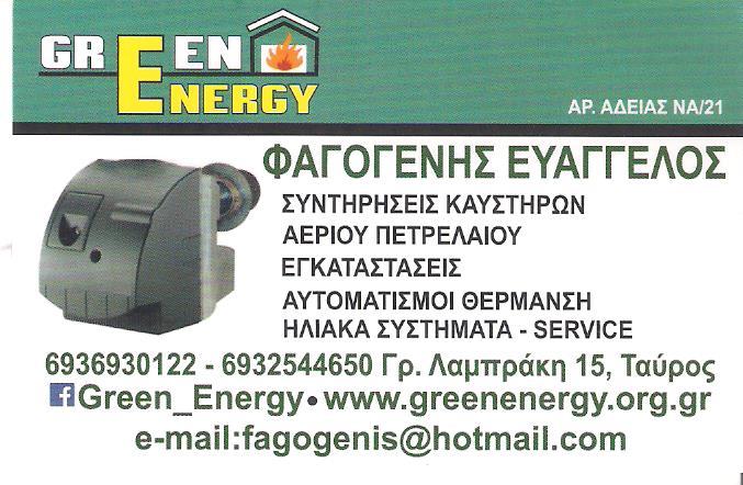 GREEN ENERGY - ΣΥΝΤΗΡΗΣΕΙΣ ΚΑΥΣΤΗΡΩΝ ΤΑΥΡΟΣ ΡΕΝΤΗΣ ΠΕΤΡΑΛΩΝΑ ΑΤΤΙΚΗΣ - ΦΑΓΟΓΕΝΗΣ ΕΥΑΓΓΕΛΟΣ