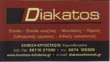 ΑΦΟΙ ΔΙΑΚΑΤΟΥ - ΕΠΙΠΛΑ ΚΟΥΖΙΝΑΣ ΑΡΓΟΣΤΟΛΙ ΚΕΦΑΛΛΗΝΙΑΣ  -  ΕΝΤΟΙΧΙΣΜΕΝΕΣ ΚΟΥΖΙΝΕΣ - ΕΝΤΟΙΧΙΣΜΕΝΕΣ ΝΤΟΥΛΑΠΕΣ - ΞΥΛΟΥΡΓΙΚΕΣ ΕΡΓΑΣΙΕΣ