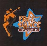 ΣΧΟΛΗ ΧΟΡΟΥ  ΠΑΙΑΝΙΑ - ΜΑΘΗΜΑΤΑ ΧΟΡΟΥ ΠΑΙΑΝΙΑ - FREE DANCE - ΚΥΒΕΝΤΙΔΟΥ ΣΟΦΙΑ