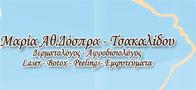 ΔΕΡΜΑΤΟΛΟΓΟΣ ΠΕΥΚΑ ΘΕΣΣΑΛΟΝΙΚΗΣ - ΑΦΡΟΔΙΣΙΟΛΟΓΟΣ ΠΕΥΚΑ ΘΕΣΣΑΛΟΝΙΚΗ - ΔΟΣΠΡΑ - ΤΣΑΚΑΛΙΔΟΥ ΜΑΡΙΑ