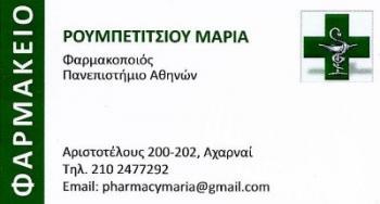 ΦΑΡΜΑΚΕΙΟ ΑΧΑΡΝΕΣ - ΡΟΥΜΠΕΤΙΤΣΙΟΥ ΜΑΡΙΑ