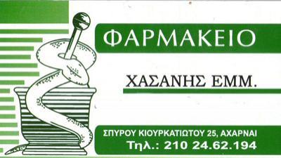 ΦΑΡΜΑΚΕΙΟ ΑΧΑΡΝΕΣ - ΧΑΣΑΝΗΣ ΕΜΜΑΝΟΥΗΛ