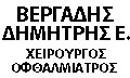 ΧΕΙΡΟΥΡΓΟΣ ΟΦΘΑΛΜΙΑΤΡΟΣ  ΘΕΣΣΑΛΟΝΙΚΗ - ΒΕΡΓΑΔΗΣ ΔΗΜΗΤΡΙΟΣ