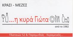 ΜΕΖΕΔΟΠΩΛΕΙΟ ΚΕΡΑΜΕΙΚΟΣ - ΜΕΖΕΔΟΠΩΛΕΙΟ ΑΘΗΝΑ - Η ΚΥΡΑ ΓΙΩΤΑ ΚΕΡΑΜΕΙΚΟΣ