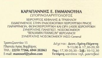 ΧΕΙΡΟΥΡΓΟΣ ΩΤΟΡΙΝΟΛΑΡΥΓΓΟΛΟΓΟΣ ΕΥΒΟΙΑ  - ΩΤΟΡΙΝΟΛΑΡΥΓΓΟΛΟΓΟΣ ΧΑΛΚΙΔΑ - ΩΡΛ ΕΥΒΟΙΑ - ΩΡΛ ΧΑΛΚΙΔΑ - ΚΑΡΑΓΙΑΝΝΗΣ ΕΜΜΑΝΟΥΗΛ