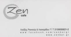 CAFE BAR ΑΜΠΕΛΟΚΗΠΟΙ ΑΘΗΝΑ - ΚΑΦΕΤΕΡΙΑ ΑΜΠΕΛΟΚΗΠΟΙ ΑΘΗΝΑ - ZEN BAR & LOUNGE
