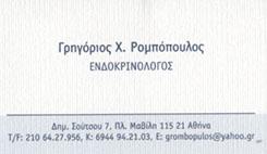 ΕΝΔΟΚΡΙΝΟΛΟΓΟΣ  ΠΛΑΤΕΙΑ ΜΑΒΙΛΗΣ  ΑΘΗΝΑ - ΓΡΗΓΟΡΙΟΣ Χ. ΡΟΜΠΟΠΟΥΛΟΣ