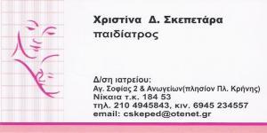 ΠΑΙΔΙΑΤΡΟΣ ΝΙΚΑΙΑ - ΧΡΙΣΤΙΝΑ ΣΚΕΠΕΤΑΡΑ