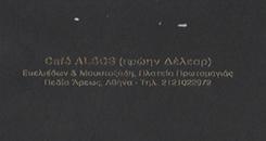 ΚΑΦΕΤΕΡΙΑ ΠΕΔΙΟ ΑΡΕΩΣ ΑΘΗΝΑ - CAFE ΑΘΗΝΑ - ΑΛΣΟΣ ΚΑΦΕ - ALSOS CAFE