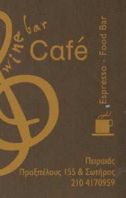 ΑΝΑΨΥΚΤΗΡΙΟ ΠΕΙΡΑΙΑΣ - ΚΑΦΕΤΕΡΙΑ ΠΕΙΡΑΙΑΣ - CAFE WINE BAR