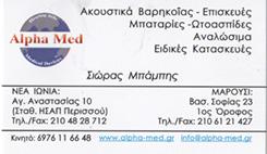 ΑΚΟΥΣΤΙΚΑ ΒΑΡΗΚΟΪΑΣ ΜΑΡΟΥΣΙ - ΙΑΤΡΙΚΑ ΕΙΔΗ ΜΑΡΟΥΣΙ - ALPHA MED - ΣΙΩΡΑΣ ΜΠΑΜΠΗΣ