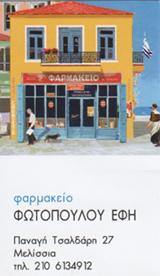 ΦΩΤΟΠΟΥΛΟΥ ΕΦΗ - ΦΑΡΜΑΚΕΙΟ ΜΕΛΙΣΣΙΑ