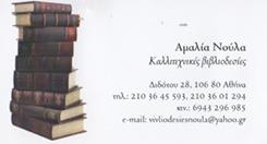 ΒΙΒΛΙΟΠΩΛΕΙΟ ΑΘΗΝΑ - ΚΑΛΛΙΤΕΧΝΙΚΕΣ ΒΙΒΛΙΟΔΕΣΙΕΣ ΑΘΗΝΑ - ΒΙΒΛΙΟΔΕΣΙΑ - ΝΟΥΛΑ ΑΜΑΛΙΑ