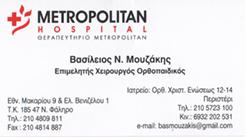ΧΕΙΡΟΥΡΓΟΣ ΟΡΘΟΠΑΙΔΙΚΟΣ ΠΕΡΙΣΤΕΡΙ - ΒΑΣΙΛΕΙΟΣ ΜΟΥΖΑΚΗΣ