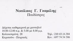 ΠΑΙΔΙΑΤΡΟΣ ΚΕΡΑΤΣΙΝΙ - ΓΚΑΜΙΛΗΣ ΝΙΚΟΛΑΟΣ
