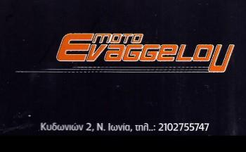 ΣΥΝΕΡΓΕΙΟ ΜΟΤΟΣΥΚΛΕΤΩΝ ΝΕΑ ΙΩΝΙΑ -  MOTO EVAGGELOU