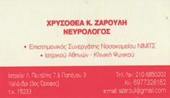 ΝΕΥΡΟΛΟΓΟΣ ΧΑΛΑΝΔΡΙ - ΧΡΥΣΟΘΕΑ Κ. ΖΑΡΟΥΛΗ