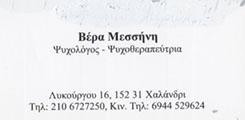 ΨΥΧΟΛΟΓΟΣ ΧΑΛΑΝΔΡΙ - ΨΥΧΟΘΕΡΑΠΕΥΤΡΙΑ ΧΑΛΑΝΔΡΙ - ΒΕΡΑ ΜΕΣΣΗΝΗ
