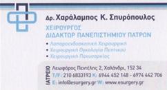 ΓΕΝΙΚΟΣ ΧΕΙΡΟΥΡΓΟΣ ΧΑΛΑΝΔΡΙ - ΧΑΡΑΛΑΜΠΟΣ Κ.ΣΠΥΡΟΠΟΥΛΟΣ