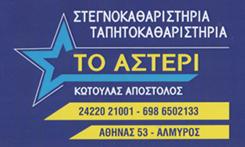 ΤΑΠΗΤΟΚΑΘΑΡΙΣΤΗΡΙΟ ΑΛΜΥΡΟΣ ΜΑΓΝΗΣΙΑΣ - ΣΤΕΓΝΟΚΑΘΑΡΙΣΤΗΡΙΟ ΑΛΜΥΡΟΣ ΜΑΓΝΗΣΙΑΣ - ΚΑΘΑΡΙΣΜΟΣ ΚΑΙ ΦΥΛΑΞΗ ΧΑΛΙΩΝ ΑΛΜΥΡΟΣ - ΤΟ ΑΣΤΕΡΙ - ΚΟΤΟΥΛΑΣ ΑΠΟΣΤΟΛΟΣ