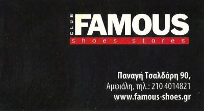 FAMOUS SHOES STORES ΚΕΡΑΤΣΙΝΙ - ΚΑΤΑΣΤΗΜΑ ΥΠΟΔΗΜΑΤΩΝ ΚΕΡΑΤΣΙΝΙ - ΥΠΟΔΗΜΑΤΑ ΚΕΡΑΤΣΙΝΙ