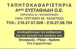 ΑΦΟΙ ΕΥΣΤΑΘΙΑΔΗ ΟΕ - ΤΑΠΗΤΟΚΑΘΑΡΙΣΤΗΡΙΑ ΝΕΑ ΙΩΝΙΑ ΑΘΗΝΑ - ΚΑΘΑΡΙΣΜΟΙ ΧΑΛΙΩΝ ΝΕΑ ΙΩΝΙΑ  - ΜΟΚΕΤΕΣ - ΕΠΙΤΟΠΟΥ ΚΑΘΑΡΙΣΜΟΣ ΣΑΛΟΝΙΩΝ ΜΟΚΕΤΩΝ ΝΕΑ ΙΩΝΙΑ