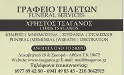 ΓΡΑΦΕΙΟ ΤΕΛΕΤΩΝ ΑΘΗΝΑ - ΤΣΑΓΑΝΟΣ ΧΡΗΣΤΟΣ