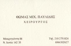 ΓΕΝΙΚΟΣ ΧΕΙΡΟΥΡΓΟΣ ΝΕΑ ΙΩΝΙΑ - ΓΕΝΙΚΟΣ ΧΕΙΡΟΥΡΓΟΣ ΜΑΡΟΥΣΙ - ΘΩΜΑΣ ΠΑΥΛΙΔΗΣ