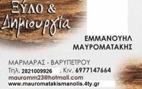 ΜΑΥΡΟΜΑΤΑΚΗΣ ΕΜΜΑΝΟΥΗΛ - ΕΠΙΠΛΑ ΚΟΥΖΙΝΑΣ - ΠΟΡΤΕΣ - ΝΤΟΥΛΑΠΕΣ - ΧΑΝΙΑ ΚΡΗΤΗΣ