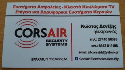 CORSAIR ELECTRONICS SECURITY--ΣΥΣΤΗΜΑΤΑ ΑΣΦΑΛΕΙΑΣ--ΚΛΕΙΣΤΑ ΚΥΚΛΩΜΑΤΑ TV--ΗΛΕΚΤΡΟΝΙΚΟΣ ΒΡΑΧΑΤΙ ΚΟΡΙΝΘΙΑ