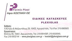 ΚΑΤΑΣΚΕΥΕΣ PLEXIGLASS ΑΡΓΥΡΟΥΠΟΛΗ ΑΤΤΙΚΗ - ΑΦΟΙ ΚΩΣΤΑΚΗ ΟΕ
