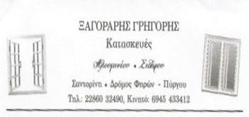 ΑΛΟΥΜΙΝΙΑ ΘΗΡΑ ΣΑΝΤΟΡΙΝΗ - ΚΑΤΑΣΚΕΥΕΣ ΑΛΟΥΜΙΝΙΟΥ ΣΑΝΤΟΡΙΝΗ - ΜΕΤΑΛΛΙΚΕΣ ΚΑΤΑΣΚΕΥΕΣ -  ΚΟΥΦΩΜΑΤΑ ΑΛΟΥΜΙΝΙΟΥ ΣΑΝΤΟΡΙΝΗ - ΞΑΓΟΡΑΡΗΣ ΓΡΗΓΟΡΗΣ