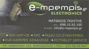ΣΥΣΤΗΜΑΤΑ ΑΣΦΑΛΕΙΑΣ ΚΟΡΥΔΑΛΛΟΣ - ΣΥΣΤΗΜΑΤΑ ΠΛΟΗΓΗΣΗΣ ΚΟΡΥΔΑΛΛΟΣ - ΣΥΝΑΓΕΡΜΟΙ - e-mpempis electronics