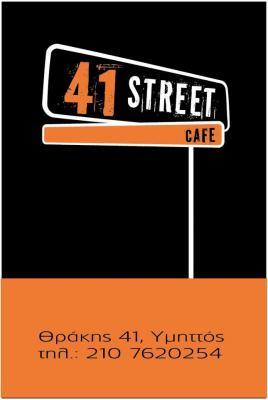 ΚΑΦΕΤΕΡΙΑ ΥΜΗΤΤΟΣ - CAFE ΥΜΗΤΤΟΣ - 41 STREET CAFE