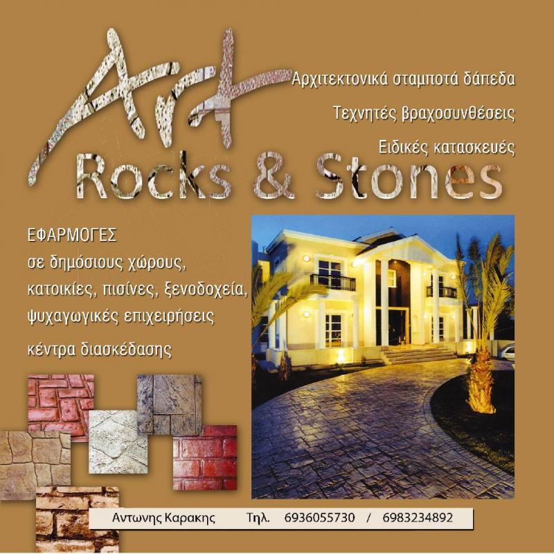 Αρχιτεκτονικά Σταμπωτά Δάπεδα ΧΑΝΙΑ - Art Rocks & Stones - Καράκης Αντώνης